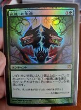 1x JAPANESE FOIL PARALLEL LIVES NM - INNISTRAD MTG MAGIC THE GATHERING EDH