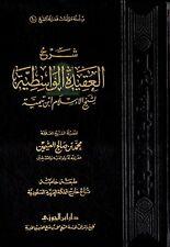 Sharh al-Aqeedah al-Wasitiyah (Uthaymeen, Assrya) شرح العقيدة الواسطية