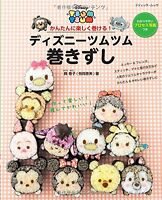 Beverly stamp Tsum tsum check stamp 9pcs set Mickey Minnie pooh New Japan