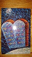 "Jewish Judaica Postcard- "" TEN COMMANDMENTS"" MORRIS KATZ"