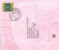 BT141 1986 Hong Kong PINK ILLUSTRATED ENVELOPE Commercial Air Mail Cover