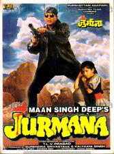 Jurmana 1996 Booklet Mithun Chakraborty, Ashwini Bhave Pressbook Vintage Booklet