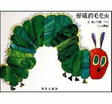 The Very Hungry Caterpillar [Chinese Edition]
