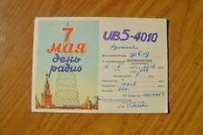 CARTOLINA RUSSIA CCCP RADIOAMATORI URSS YO6VG RADIO A. R. E. R 1951 SUBALPINA AA