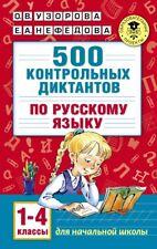 500 Контрольных Диктантов по Русскому Языку 1-4 классы ~Book in Russian~