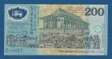 SRI LANKA -- 200 RUPEES ( 4.2.1998 ) -- UNC -- COMMEMORATIVE -- PICK 114b