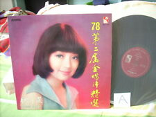a941981 Paula Tsui 徐小鳳 LP 1978 Gold Disc Special Best (A) Wing Hang Records