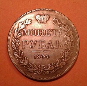 Russia 1 Ruble Medal coin 1844 Nikolay 1. NOT ORIGINAL.