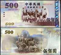 TAIWAN 500 YUAN ND 2005 CHINA P 1996 AA DOUBLE PREFIX REPLACEMENT UNC