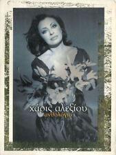 Alexiou Haris - Anthologio / Best of ΑΛΕΞΙΟΥ ΧΑΡΙΣ ΑΝΘΟΛΟΓΙΟ  NEW 2CD SET