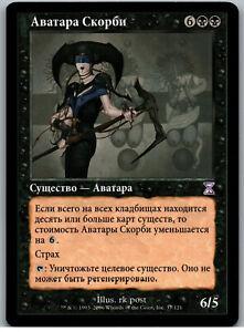 Avatar of Woe | MtG Magic Timeshifted | Russian | NM