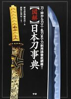 Book Japanese Weapon Sword Tsuba Encyclopedia Katana Koshirae Samurai F/S wTrack