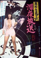 GIRL'S HIGH SCHOOL BOSS MIDNIGHT Japanese B2 movie poster SEXPLOITATION SUKEBAN
