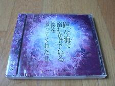 Kagerou : Kusatta Umi De Oborekaketeiru Ver B  - PROMO CD SEALED