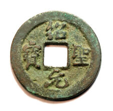 1190-94 Chinese Ancient Copper Cash Coins Shao Sheng Yuan Bao 100% Genuine #30