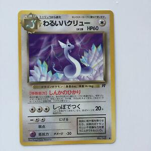Dark Dragonair No. 148 Team Rocket Japanese Pokemon Card WOTC 1997 Near Mint NM