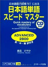 Quick Master Of Vocabulary ADVANCED2800 For N2 Japanese Language+CD