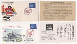 1961 JAPAN - 2 x First Day Covers NATIONAL DIET LIBRARY INAUGURATION Info Sheets