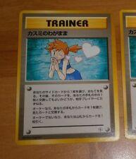 POKEMON JAPANESE RARE CARD GAME OLD BLACK GAME CARTE TRAINER TCG NM #13
