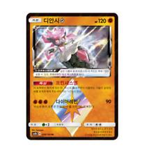 Diancie Prism Star PR 058/150 SM8b Pokemon Card Korean
