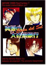 Final Fantasy 7 Doujinshi Comic Rod x Reno Verdot x Rufus Mid Summer Company