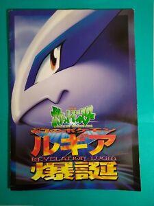 LUGIA ANCIENT MEW HOLO HOLOGRAM LOT OF 2 VINTAGE 1999 POKEMON MAGAZINE JAPANESE
