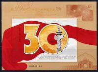 China PRC 2009 Block 155 Wahl der schönsten Briefmarke 29th Best Stamp 2008 MNH
