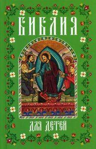 Библия для детей / Die Bibel für Kids, russisch