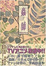 Art Book mushishi MUSHI-SHI   Official Book