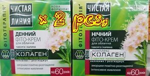 Phyto-Cream 60+ for face 2 packs x 45 ml CLEAN LINE Чистая Линия Total: 90 ml