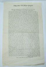 "Jewish Judaica antique rabbi letter print big poster 1910 תר""ע"