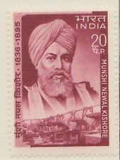 (IC-127) 1970 India 20np Kishore and prinhy plant