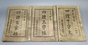 Antique Chinese About the book of ancient Chinese book 四体正草隶篆 百家姓、三字经、千体文