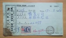 1963 Penang Purchase Vintage Receipt No. 14923 With Stamp (10. 7 cm X 19. 3 cm)