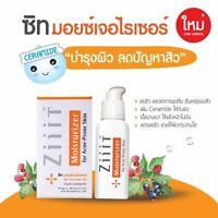 Curatio Acnemoist Moisturising Cream For Sensitive Acne Prone