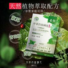 Chinese herbal for mites removal 6pcs/Bag Wormwood 植物中草药 艾草除螨包 天然安全 可洗脸可泡澡 除痘养颜
