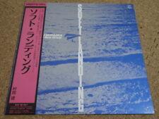 TAKERU MURAOKA / SOFT LANDING / RARE JAPANESE JAZZ FUNK JAPAN LP