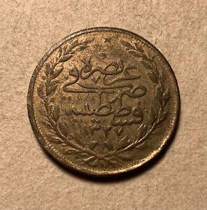 1915 Ottoman Empire (1327) - mehmed v - brass Token