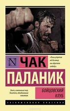 Book In Russian Chuck Palahniuk Fight Club Pocketbook Paperback New