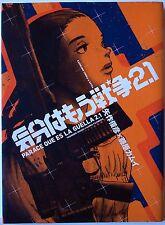 TOSHIHIKO YAHAGI / KAMUI FUJIWARA / PARACE QUE ES LA GUELLA 2.1 / KADOKAWACOMICS