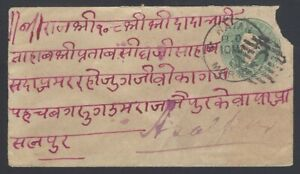 India Queen Victoria 1/2a green envelope used in RIYAN, Jodhpur State