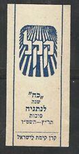 Judaica Israel Old Tag Label KKL JNF Netanya 25th Anniversary 1955