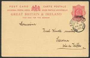 1905 Levant BEYROUT 1d Postal Stationery Card Used Locally Fine Used