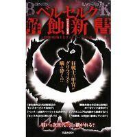 Berserk Mistery of God Hand and Berserker Stigma Analytics art Book