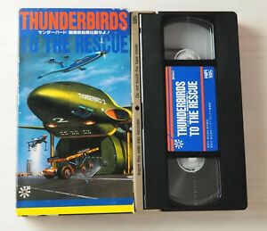 Thunderbirds to the Rescue VOL1 VHS VIDEO Japan