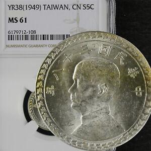 YR38 1949 TAIWAN CN S5C NGC MS 61