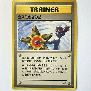 Misty's Tears Trainer 1998 Banned Naked Misty Japanese Gym Pokemon Card