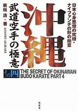 Okinawa martial arts karate secret <the 4> in the   FROM JAPAN