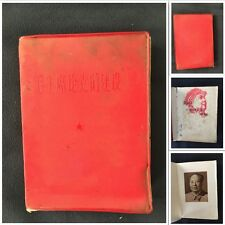 PETIT LIVRE ROUGE DE MAO REVOLUTION CULTURELLE QUOTATIONS CHAIRMAN CHINE CHINA