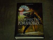 Steve Berry The Romanov Prophecy - Пророчество Романовых Hardcover Russian